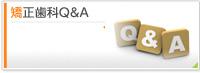 矯正歯科Q&A